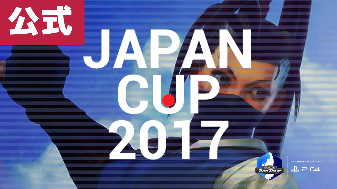 【Capcom Pro Tour 2017】JAPAN CUP 2017