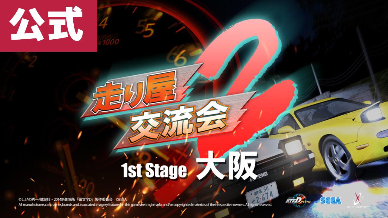 【頭文字D ARCADE STAGE Zero 公式イベント】走り屋交流会2 in 大阪