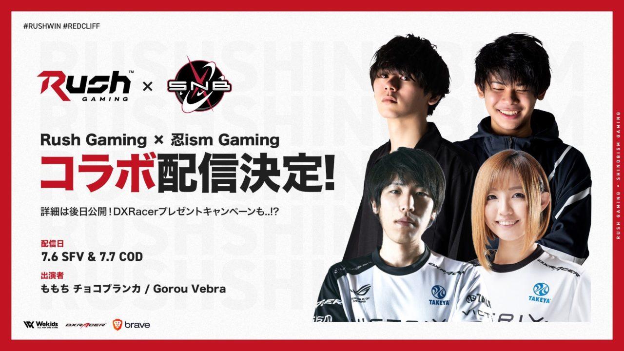 『忍sim Gaming』と『Rush   Gaming』コラボ記念キャンペーン開催