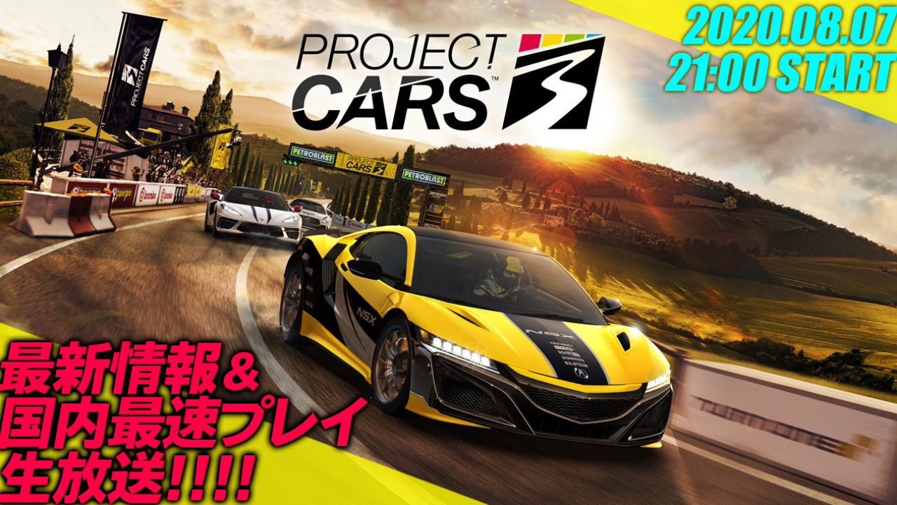 電撃オンライン「ProjectCARS 3 国内最速プレイ生放送」に高橋が出演