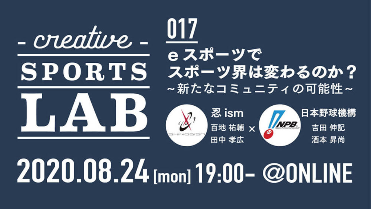 「CREATIVE SPORTS LAB TALK EVENT 017 eスポーツでスポーツ界は変わるのか?~新たなコミュニティの可能性~」登壇