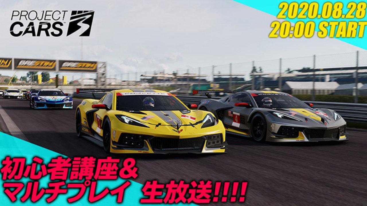 電撃オンライン「今から始める『Project CARS 3』 初心者講座」に高橋が出演