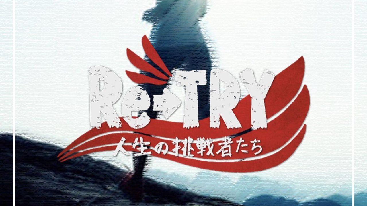 日本テレビ「Re-TRY」にチョコブランカが出演