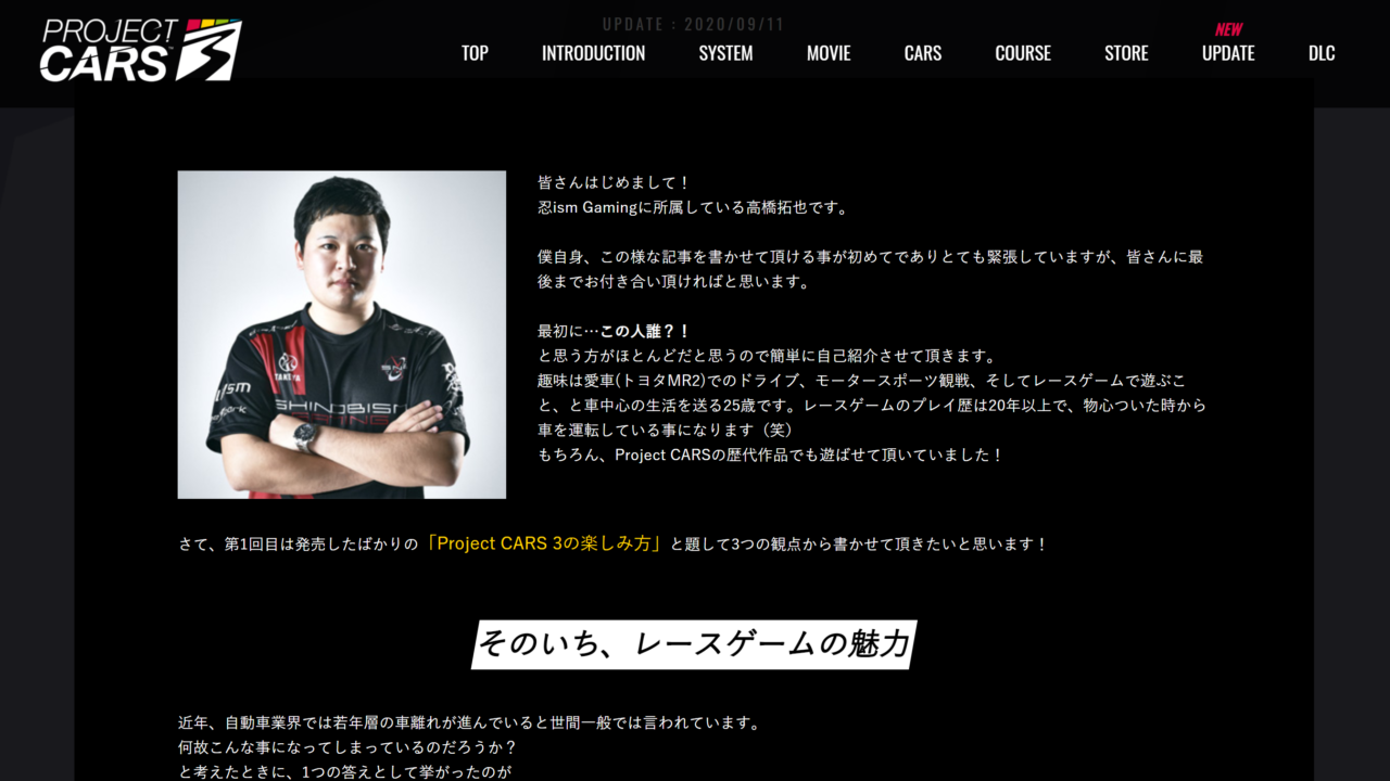 Project CARS 3公式サイトに高橋の執筆記事「プロのレースゲーマーに教わる楽しみ方のコツ」が掲載