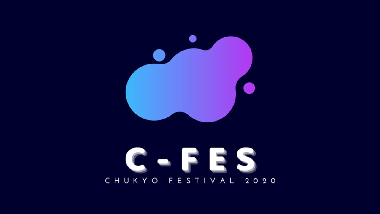 中京大学 オンライン大学祭『C-FES(シーフェス)』にオーナー兼選手のももちと中京大学出身のチョコブランカが出演