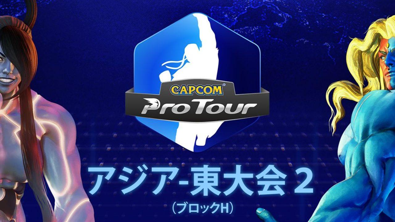 「Capcom Pro Tour Online 2020」出場
