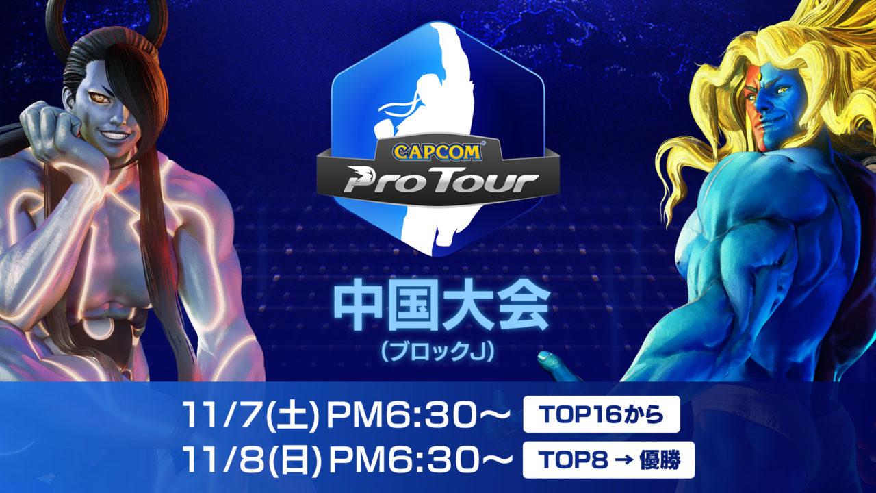 「CAPCOM Pro Tour Online 2020 中国大会」に藤村が出演