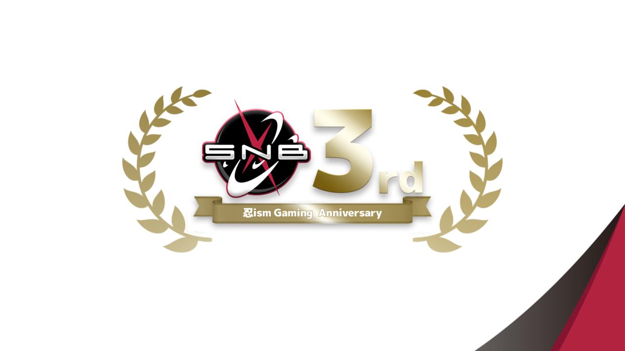 おかげさまで忍ism Gamingが3周年を迎えました