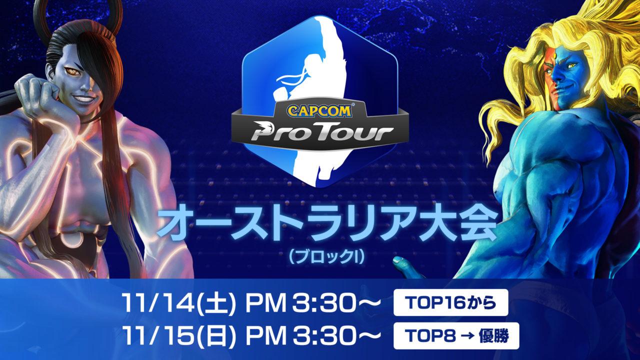 「日本語中継 CAPCOM ProTour Online2020 オーストラリア大会」にひぐちが出演