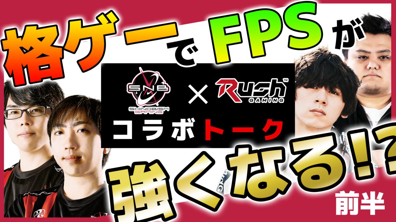 『忍ism Gaming』と『Rush Gaming』のコラボ動画を公開