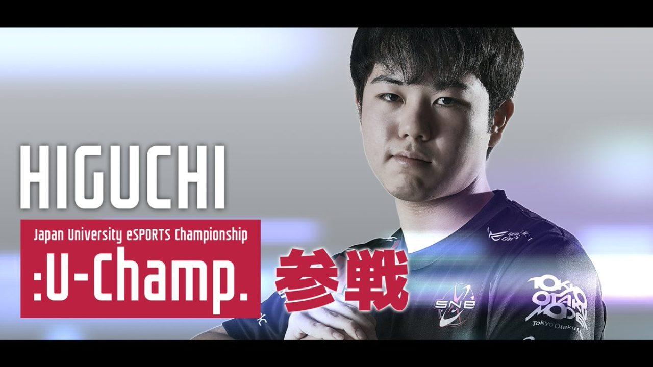 「Japan University eSPORTS Championship :U-Champ. 〜日本学生eスポーツ競技大会〜 ストリートファイターV チャンピオンエディション 決勝大会」にひぐちが出場