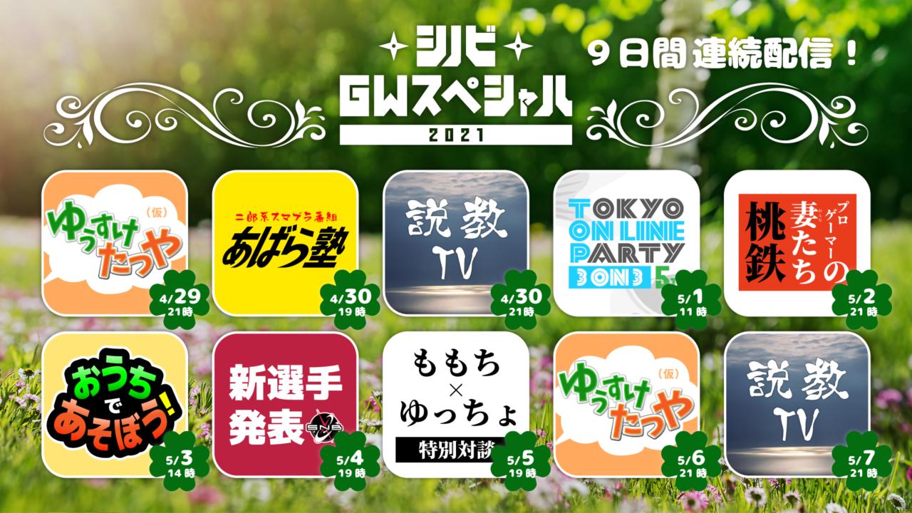 9日間連続配信!シノビGWスペシャル2021 開催