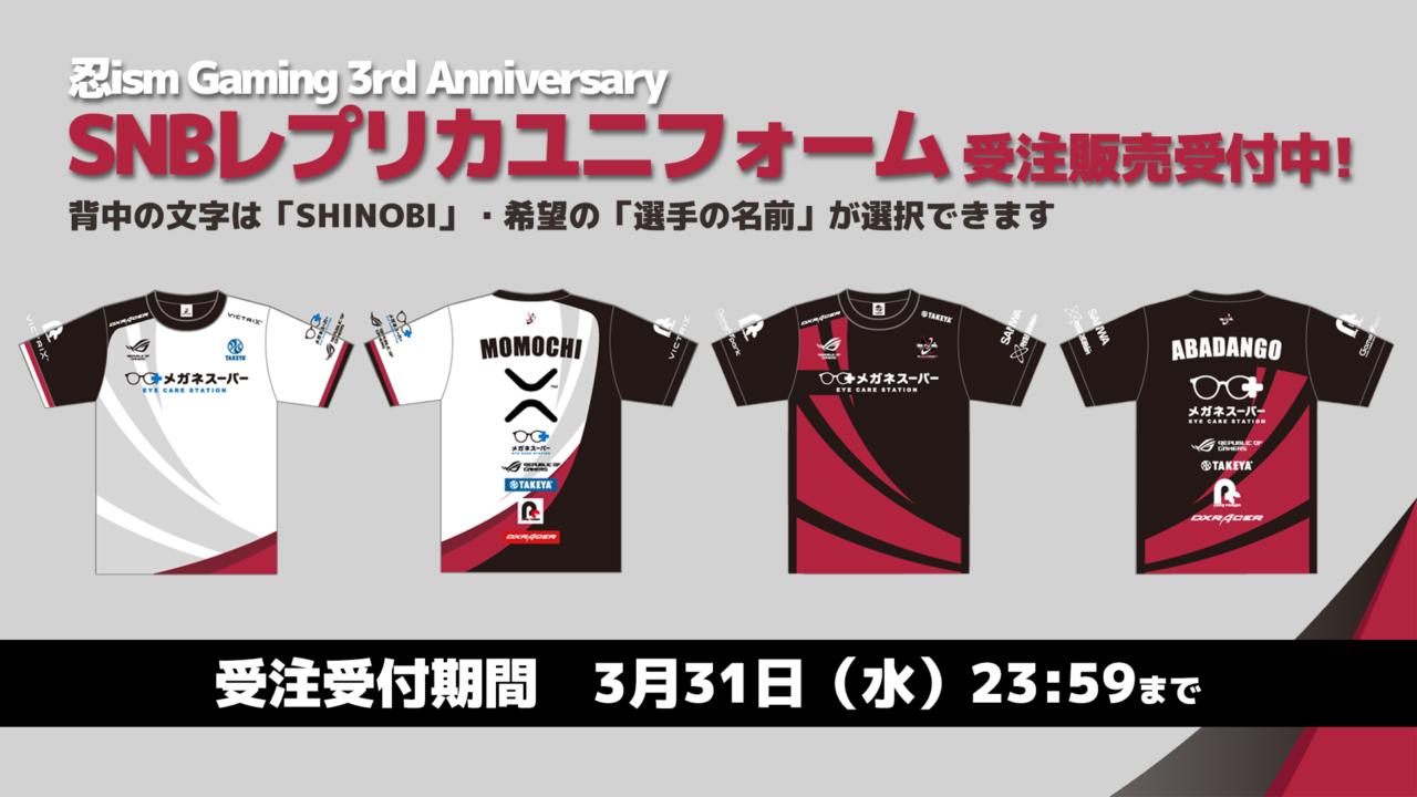 忍ism Gaming 3周年記念 期間限定レプリカユニフォーム受注販売開始!