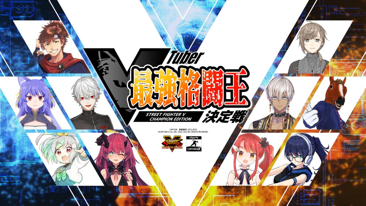 VTuber最強格闘王決定戦 開催