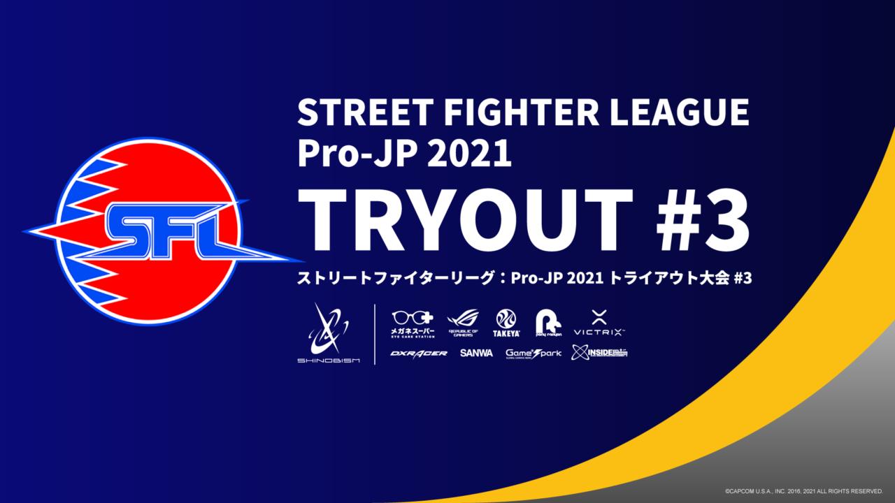 「SFL: Pro-JP 2021」トライアウト大会#3 開催